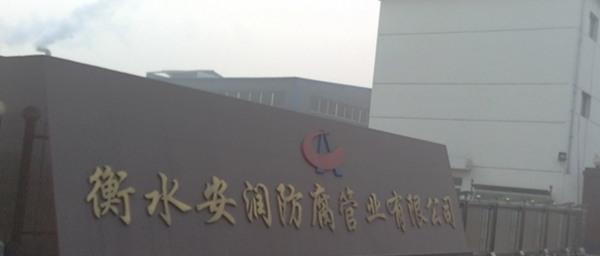 河北衡水安润防腐管业股份有限公司
