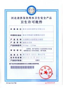 饮用水管道卫生许可批件