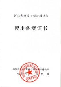 河北省建设工程材料备案许可证