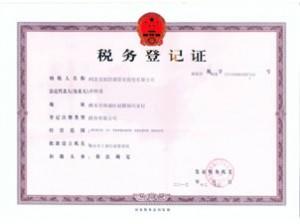 安润税务登记证