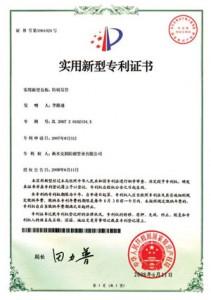 防腐管道专利