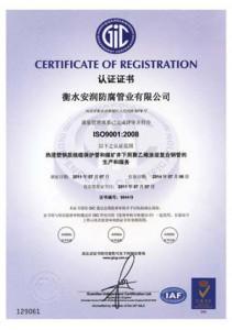 安润质量体系认证
