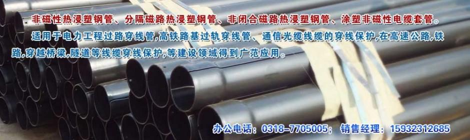 N-HAP热浸塑钢质电缆保护管