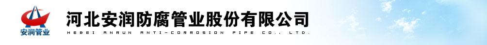 安润管业:涂塑钢管,热浸塑钢管,热浸塑波纹管,钢塑复合管专业厂家