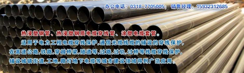 热浸塑电力钢管